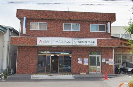 松村電材株式会社